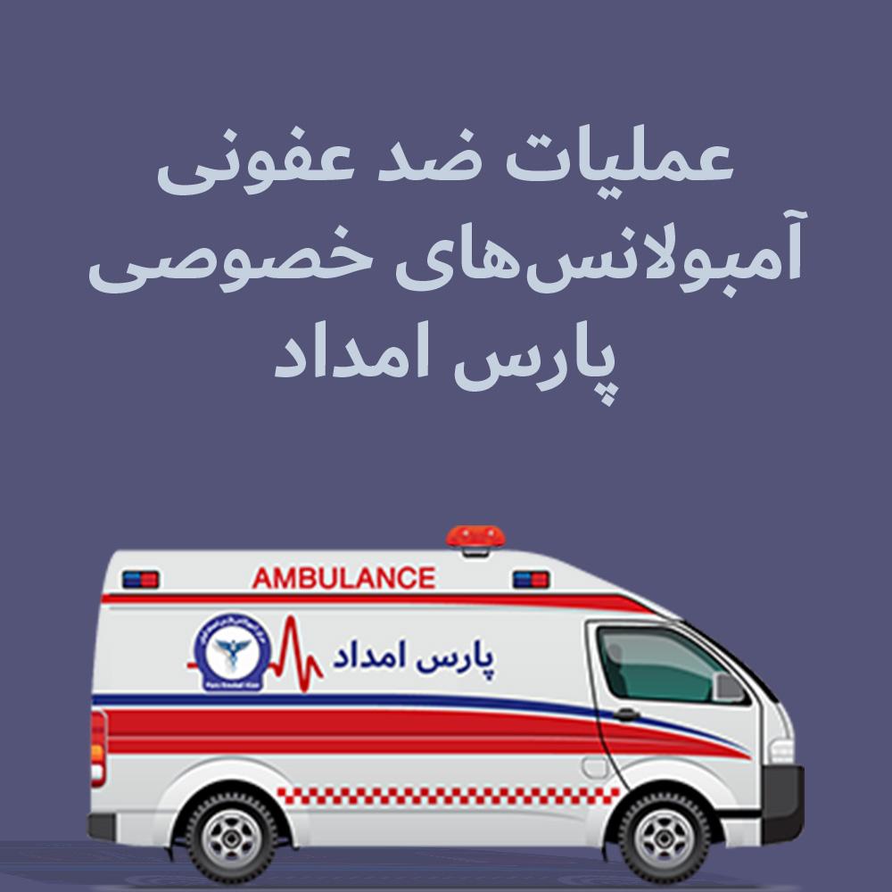 عملیات ضد عفونی آمبولانسهای خصوصی پارس امداد